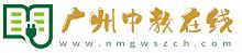 广州中教在线